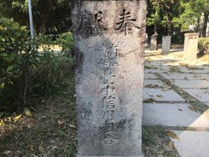 この石碑もペンキがかけられた痕がある。