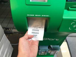 この紙を持ってレジへ。
