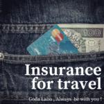台湾旅行に必要なクレジットカード付帯の海外旅行保険・賢い加入方法