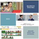 ビジネス英会話スクール3校の比較!Mainichi Eikaiwa、ECC外語学院、シェーン英会話、あなたに合うのはどのスクール!?