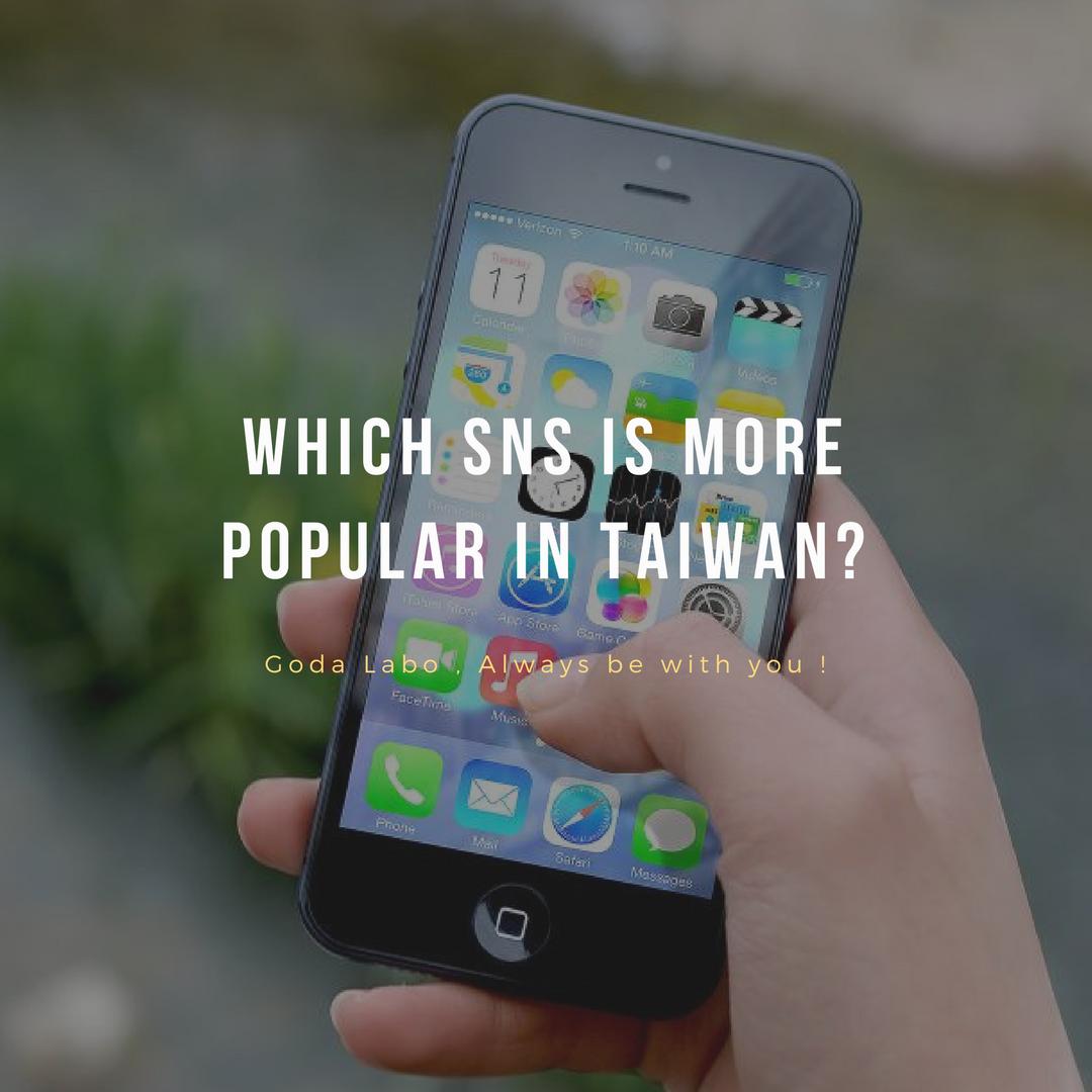 台湾のSNS事情をどこよりも詳しく解説!ライン人気が半端ない!