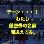 ジェットスターの航空券の自分の名前や性別を間違えた!でも変更は無料!