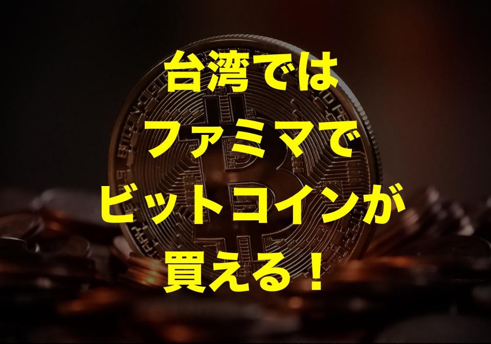 衝撃!台湾のファミマ(全家)でビットコインが買えちゃう!購入方法を公開!