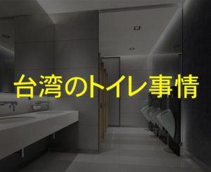 台湾のトイレ事情。トイレットペーパー流せる?ウォシュレットある?