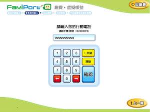台湾の携帯電話番号