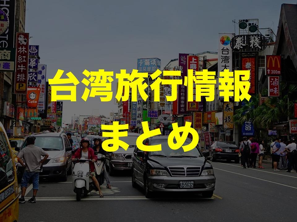 台湾旅行する前に読んでほしいオススメ記事まとめ