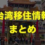 台湾移住オススメ記事まとめ(留学、現地就職、恋愛・結婚、ロングステイ)