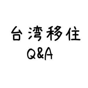 当ブログ読者からよくいただく台湾移住の質問と回答(6つ)