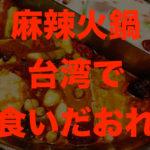 台湾の麻辣火鍋・おすすめチェーン店6つ。ハーゲンダッツ食べ放題!