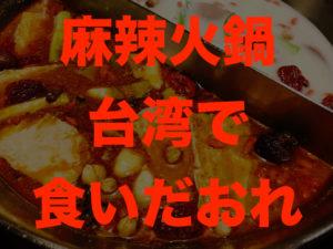 台湾の麻辣火鍋・有名チェーン6店舗まとめ。高品質&食べ放題!