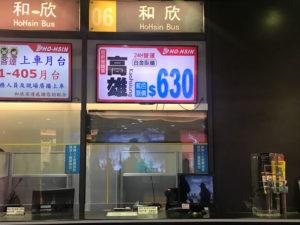 高雄行きは630元