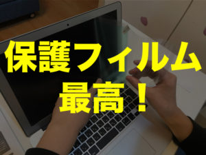 MacBook Airに保護フィルムは必要?いらない?綺麗に貼る方法は?