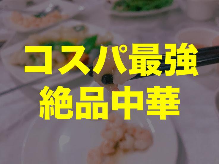 新北市永和の絶品上海料理店「馮記 上海小館」が悶絶するほど美味しかった件