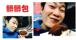 食べると超汚れるパン「髒髒包」がついに台湾上陸したので食べてみた