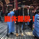 台湾スピリチュアル体験!行天宮で収驚し、失われた魂を取り戻せ!
