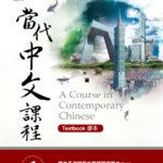 台湾華語(中国語)の勉強に最適な教材4選。オススメの教科書はコレ!