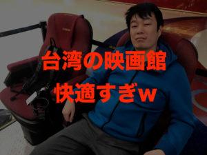 台湾の映画館の雰囲気、料金、チケットの買い方をレポート!