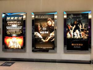 映画の広告