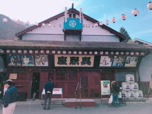 呉服座(重要文化財)
