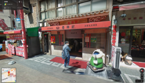 古い方の店舗