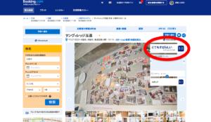 Booking.com上の評価