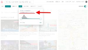 Airbnbで表示されるクアラルンプールの平均相場(1泊)
