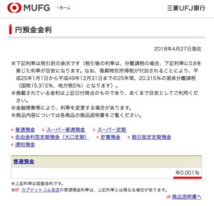 三菱UFJ銀行の金利はたったの0.001%