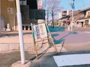 日泰寺への参道沿いに看板がある