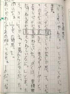 小学校の修学旅行記3