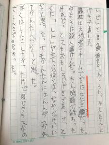 小学校の修学旅行記2