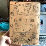 小中学校時代の卒業文集を公開。あの頃から私はアホだった・・・。