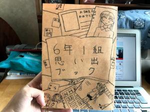 小学校の卒業文集