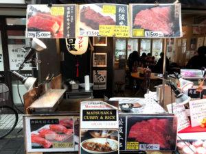 牛肉のお店