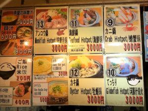 鍋料理の店