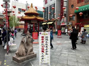 中華街の公園