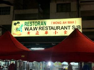 マレーシア語の看板