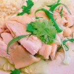 海南チキンライスが有名な「南香飯店」355円のほかほかチキンライス