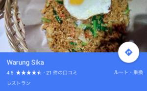 グーグルマップ上の評価