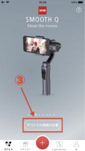 ③「デバイスの接続が必要」というボタンを押す