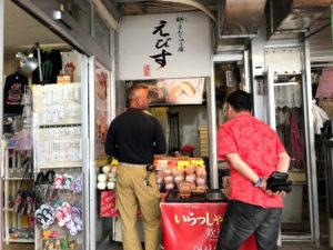 名護で有名な沖縄菓子の店「えびす」
