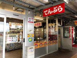 1個60円!?具がモリモリ入った沖縄の天ぷらを召し上がれ!「天ぷら店」