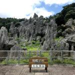 沖縄一のパワースポット・大石林山でした不思議体験をシェアします。