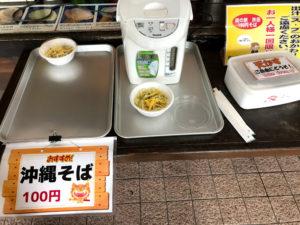 沖縄そば 100円