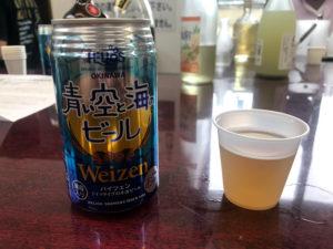 青い空と海ビール