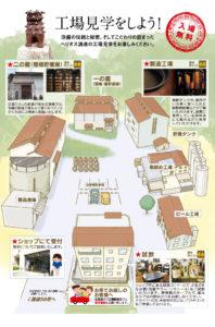 工場見学マップ(画像は公式ホームページより)