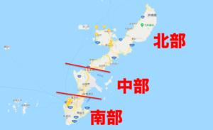 沖縄本島は南部・中部・北部の3エリアに分けられる。
