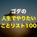 「人生でやりたいことリスト100」で夢達成?書き方・作り方まとめ