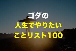 「人生でやりたいことリスト100」