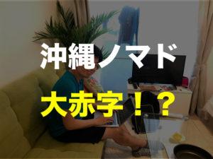 沖縄短期移住の費用を公開。短期のノマド生活は節約が難しい!