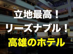 高雄のホテルでオススメなのは「福華大飯店」!立地が便利で安い!